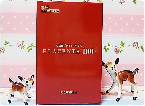 【プラセンタ100】高濃度プラセンタサプリメント
