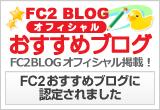 FC2ブログオフィシャルおすすめブログに認定されました♪