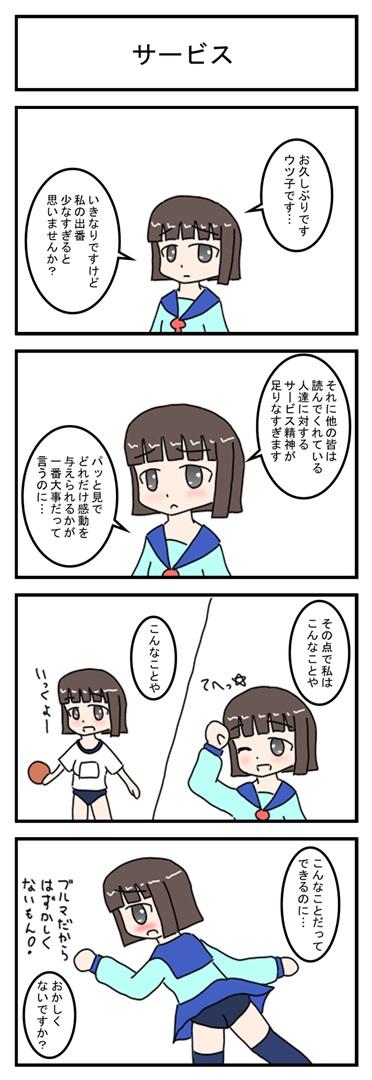 sa-bisu_001.jpg