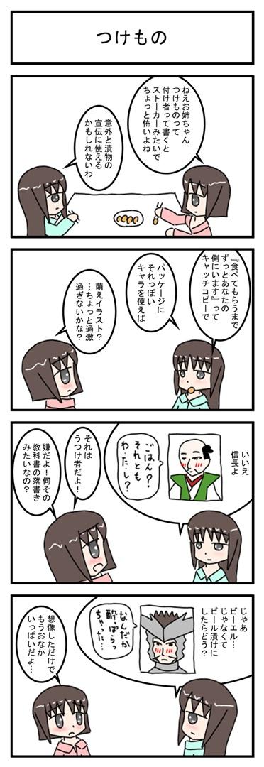 tukemono_001.jpg