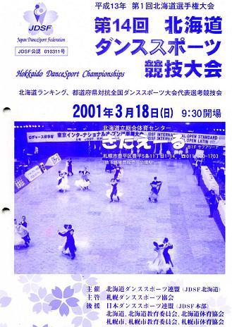 20010318jdsf1