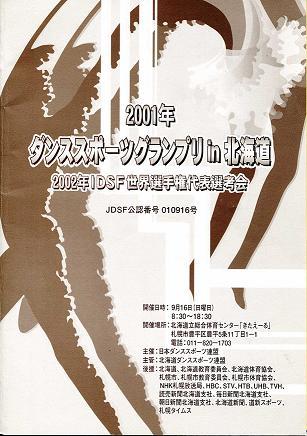 20010916jdsf1