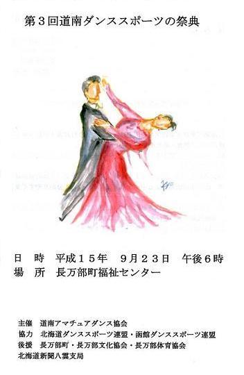 20030923dounan1