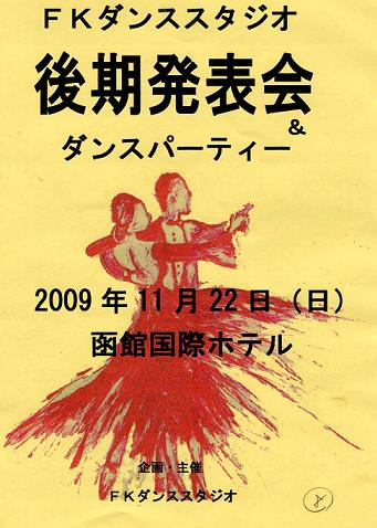 20091122FK1