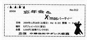 20091128nakazawa2