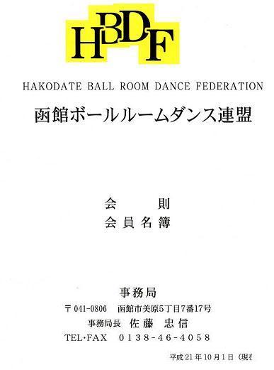 20091001hbdfkaihou1