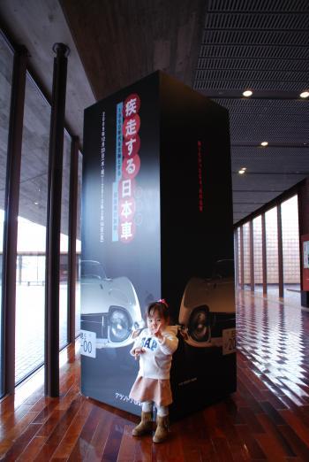 疾走する日本車展3