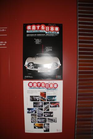 疾走する日本車展1