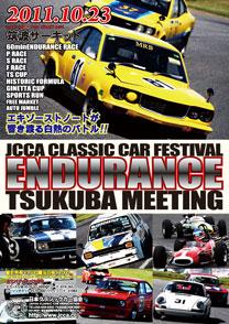JCCA筑波耐久2011