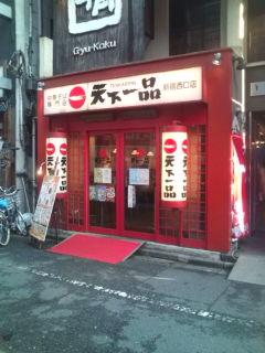 天下一品 新宿西口店
