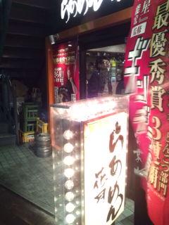 花月 立川北口店