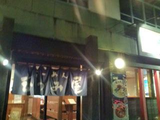 むつみ屋 成田店