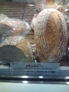 発芽玄米のパン