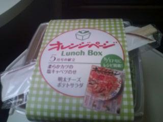 オレンジページ Lunch Box