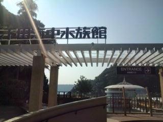 下田海中水族館入り口