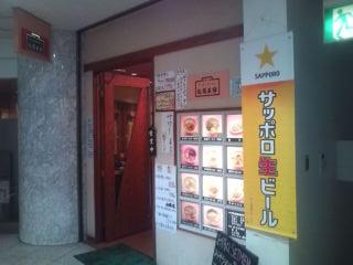 札幌本舗 入り口