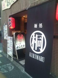 麺処 桐丸