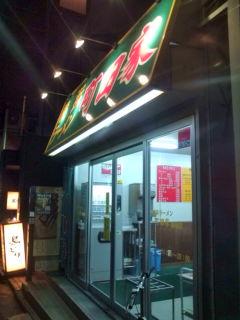 横浜ラーメン町田屋