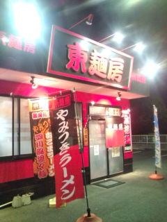 東麺房 成田取香店