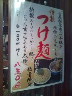 山頭火 新宿南口店