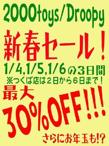 新春セール告知2011.01.02~01.06