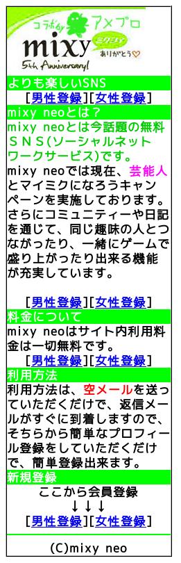 mixy neo