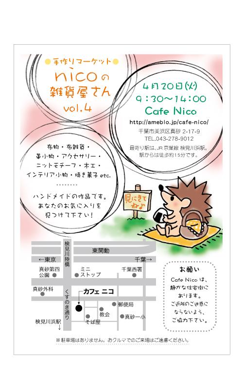 vol.4チラシ_ブログ用.拡大