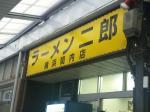 ラーメン二郎 横浜関内店 005