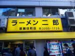 ラーメン二郎 歌舞伎町店 (4)