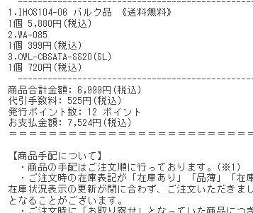 tsukumo010327.jpg