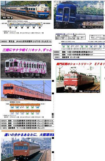 トミックス4月三陸2