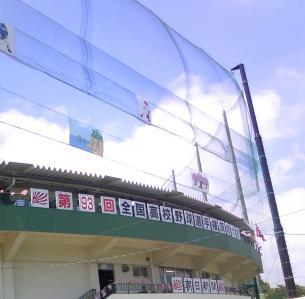 日立市民球場
