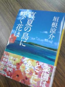 fiji_book.jpg