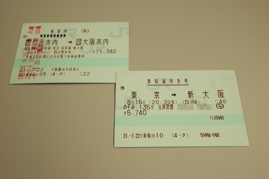 20090816_nozomi135-01.jpg