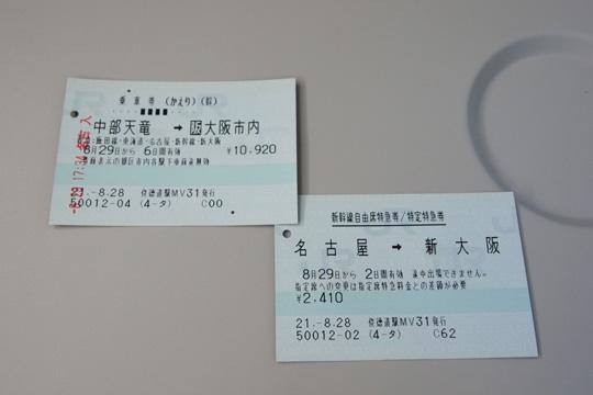 20090829_kodama665-01.jpg