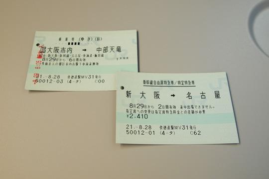 20090829_nozomi204-01.jpg
