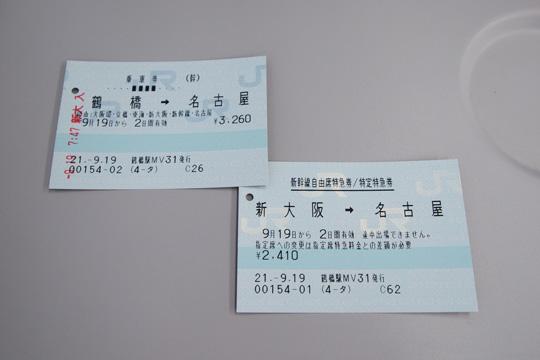 20090919_nozomi310-01.jpg