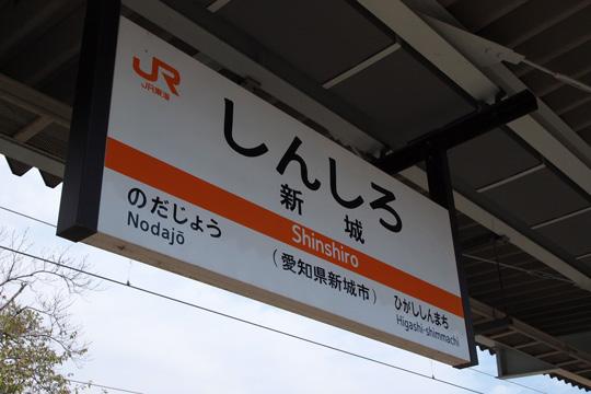 20090919_shinshiro-01.jpg