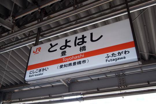 20090919_toyohashi-01.jpg