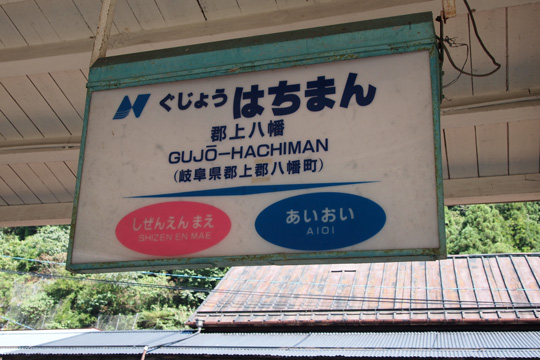 20090920_gujo_hachiman-04.jpg