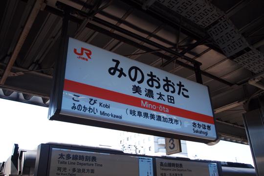 20090920_mino_ota-01.jpg