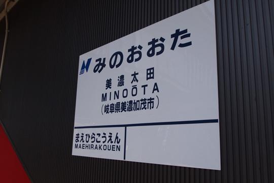 20090920_mino_ota-03.jpg