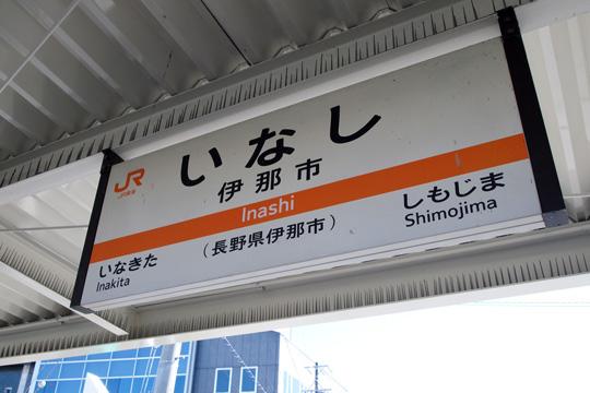 20091011_inashi-01.jpg