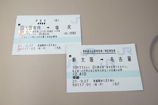 20091011_nozomi100-01.jpg