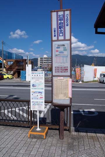 20091012_kofu-04.jpg