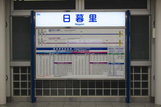 20091018_nippori-11.jpg
