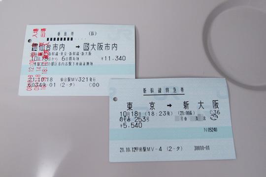 20091018_nozomi253-01.jpg