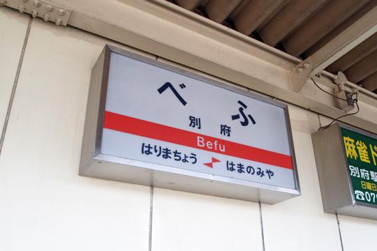 20091115_befu-01.jpg