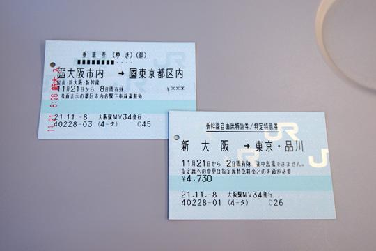 20091121_nozomi206-01.jpg