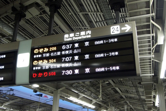 20091121_shin_osaka-01.jpg